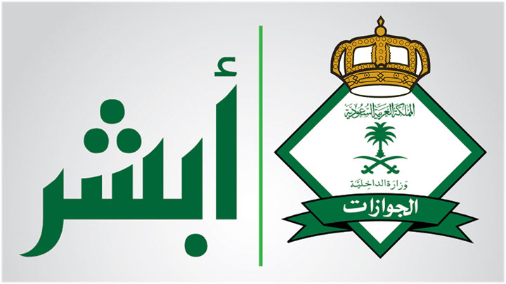 المهن المسموح لها بالاستقدام في السعودية 2016
