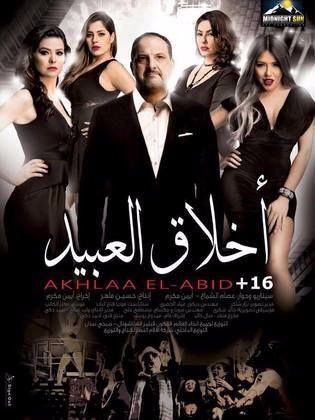 خالد الصاوي بطولة فيلم أخلاق العبيد في عيد الربيع بجميع دور العرض