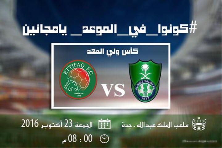 مباراة الأهلي السعودي والاتفاق اليوم في جولة الحصول على فرصة أخيرة