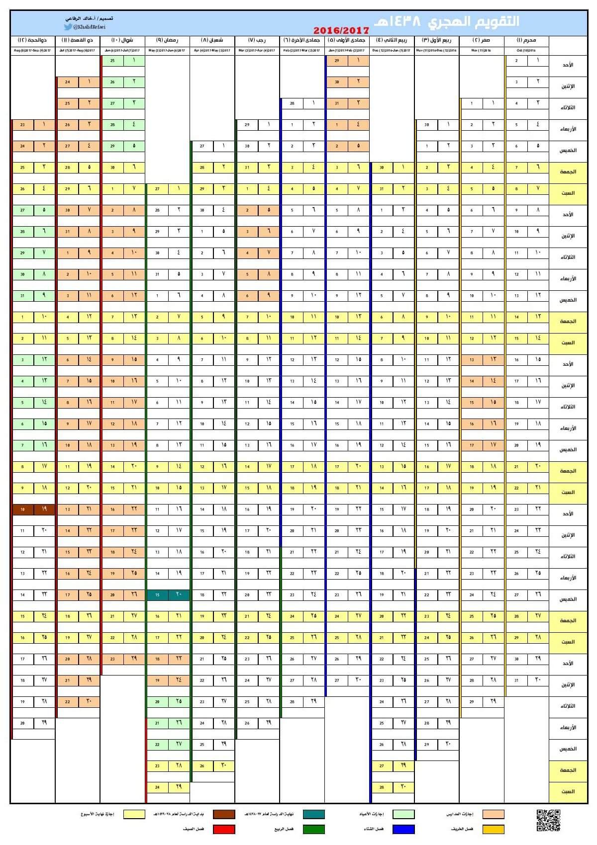التقويم الهجري 1438 والميلادي 2017 شاملاً الإجازات
