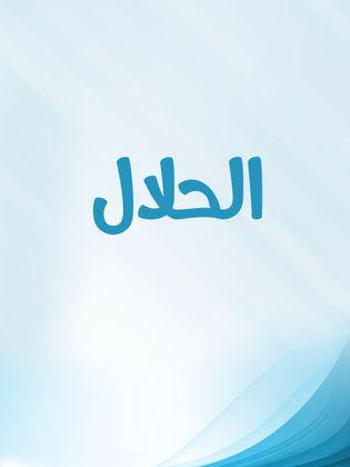 مسلسل الحلال في رمضان 2017 بطولة سمية الخشاب
