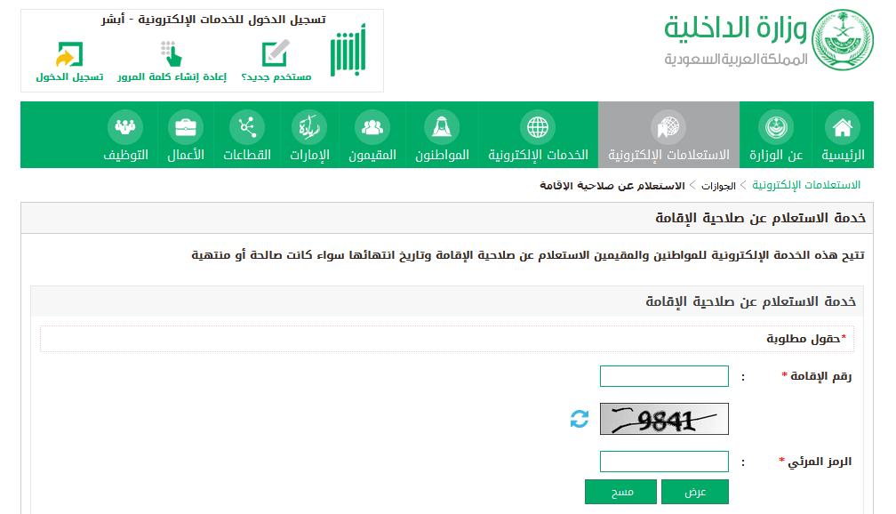 الاستعلام عن صلاحية الاقامة 2017