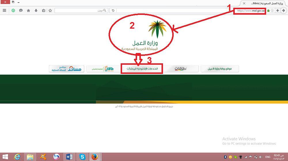 حجز موعد في مكتب العمل – رابط الخدمات الإلكترونية في وزارة العمل