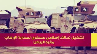 السعودية تعلن عن تحالف 34 دولة إسلامية عسكرياً لمكافحة الإرهاب