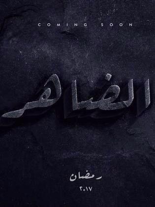 مسلسل الضاهر في رمضان بطولة محمد فؤاد