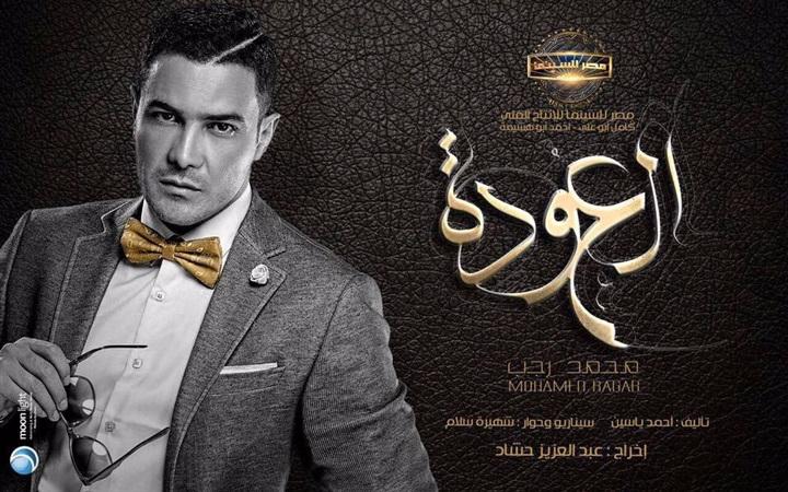 مسلسل العودة في رمضان 2017 بطولة محمد رجب