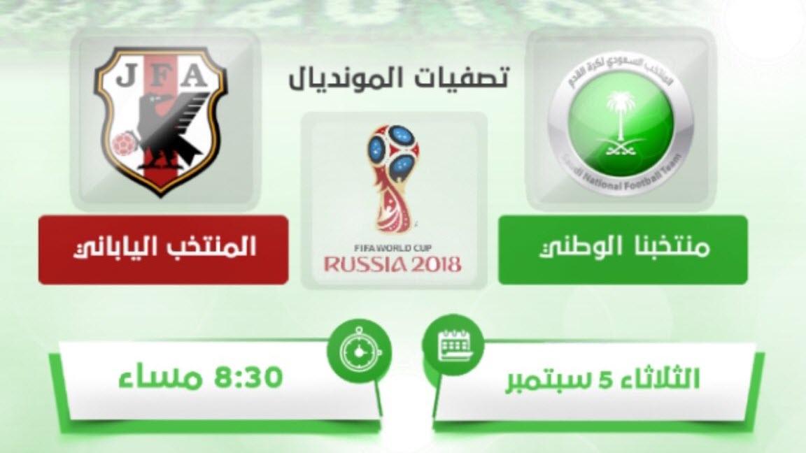 مباراة السعودية واليابان مباشر اليوم 5-9-2017 في إياب التصفيات المؤهلة لكأس العالم القادم