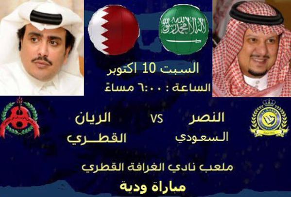 مباراة النصر السعودي والريان القطري تشهد أجواء ساخنة اليوم