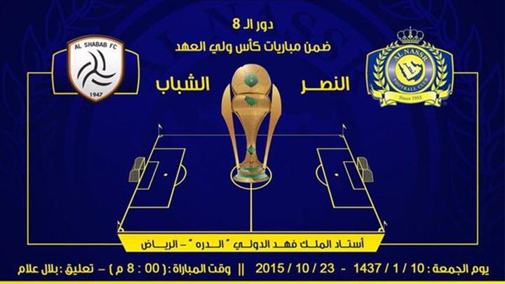 مباراة النصر والشباب اليوم في تصفيات كأس ولي العهد النهائية