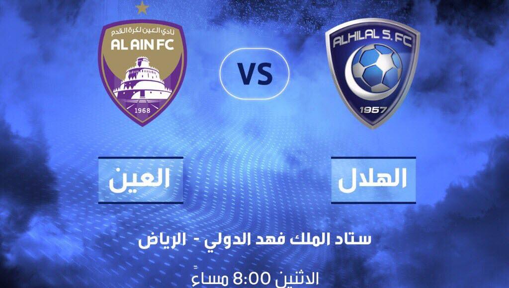 مباراة الهلال السعودي والعين الاماراتي اليوم وحلم التأهل لنصف النهائيات الآسيوية