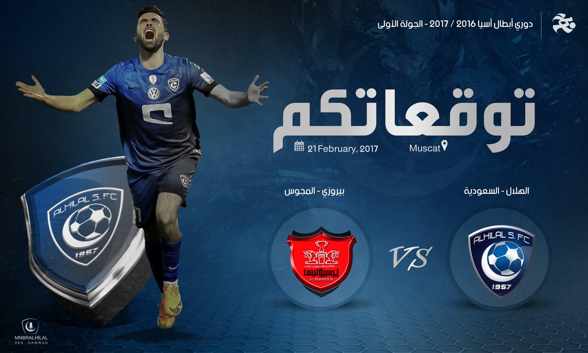 مباراة الهلال السعودي وبيروزي الإيراني يتواجهان اليوم في عمان بدوري أبطال آسيا 2017