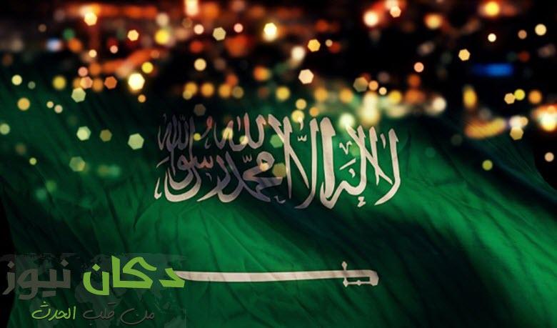 تاريخ اليوم الوطني السعودي 1439 / 2017 بالهجري والميلادي
