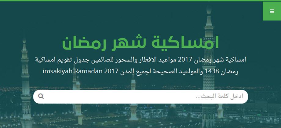 امساكية رمضان 1438 تقويم امساكية شهر رمضان الكريم 2017 لكافة العواصم حول العالم