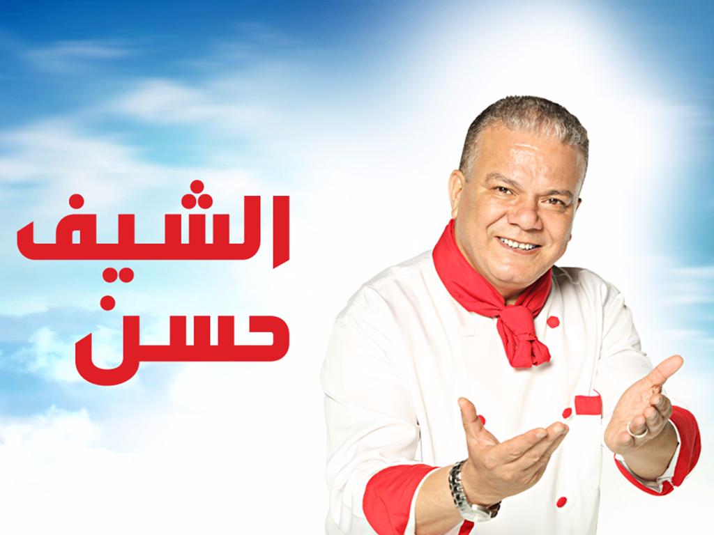 مواعيد عرض برنامج الشيف حسن على MBC MASR
