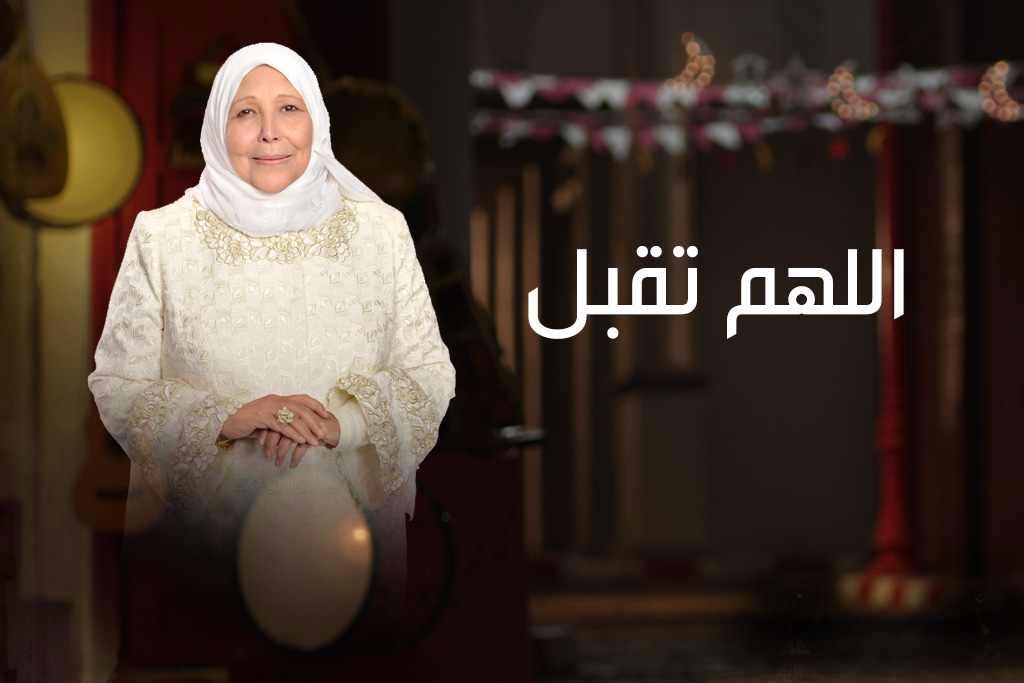 مواعيد عرض برنامج اللهم تقبل على MBC MASR