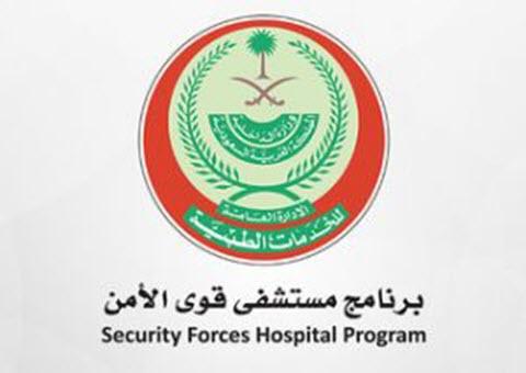 وظائف برنامج مستشفى قوى الأمن في الرياض متاحاً الآن