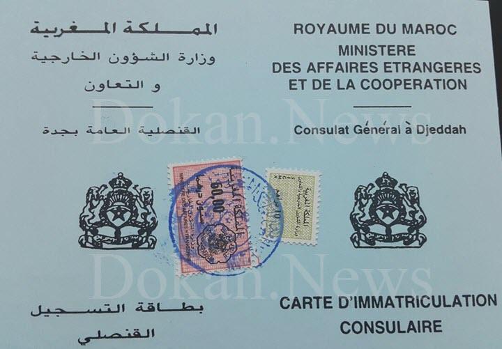 بطاقة التسجيل القنصلي للمغاربة في السعودية