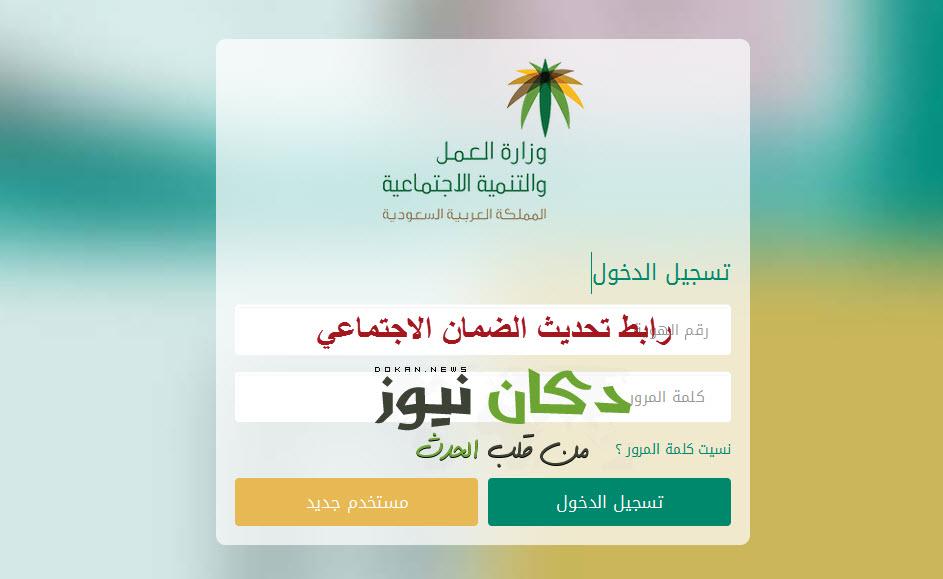 رابط تحديث الضمان الاجتماعي 1438 هـ تحديث بيانات الضمان الاجتماعي السعودي