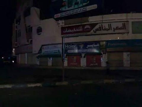 حظر التجول مفروض على عدن بعد مقتل 12 شخص