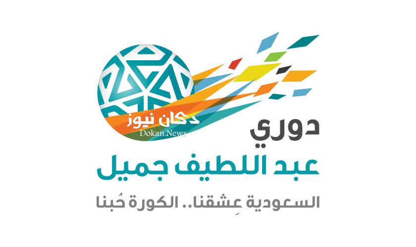 إفتتاح الدور 14 من دوري جميل في مباريات قوية تجمع كلاً من الباطن والهلال & الفتح والنصر