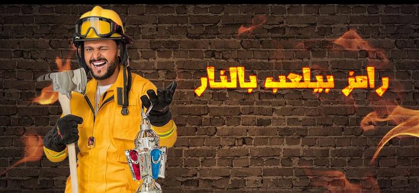 موعد رامز بيلعب بالنار ، أوقات عرض برنامج رامز جلال في رمضان 2016 والقنوات الناقلة له
