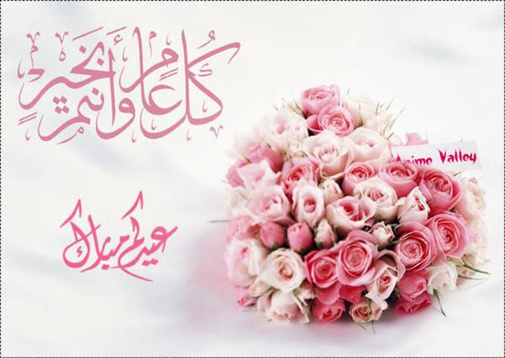 رسائل عيد مبارك سعيد ، مسجات عيدكم مبارك وعساكم من عواده ، برودكاست عيد الفطر 2016