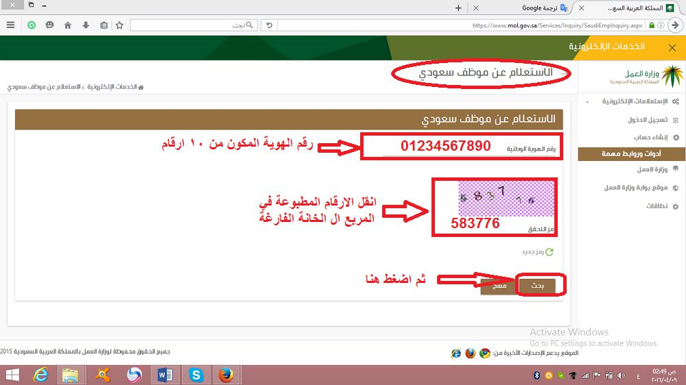 الاستعلام عن موظف سعودي بالتامينات وزارة العمل 1438