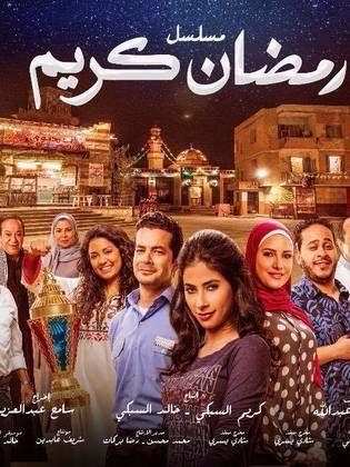 موعد مسلسل رمضان كريم على Dmc