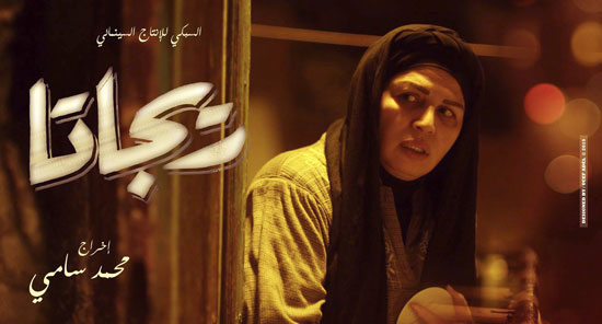 """تأجيل الحكم على المخرج محمد السبكي في قضية فيلم """"ريجاتا"""""""