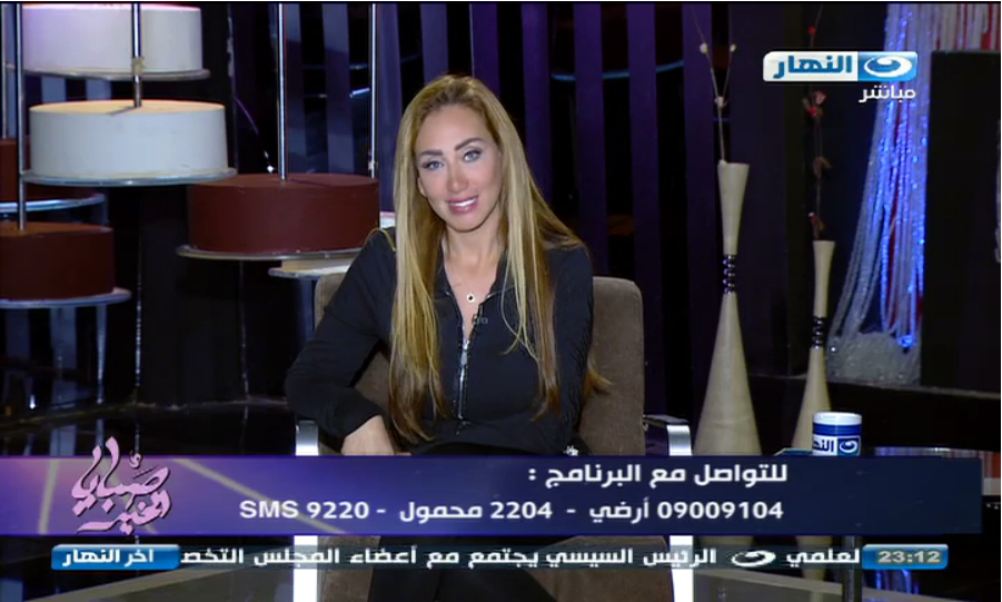 إيقاف برنامج الإعلامية المصرية ريهام سعيد