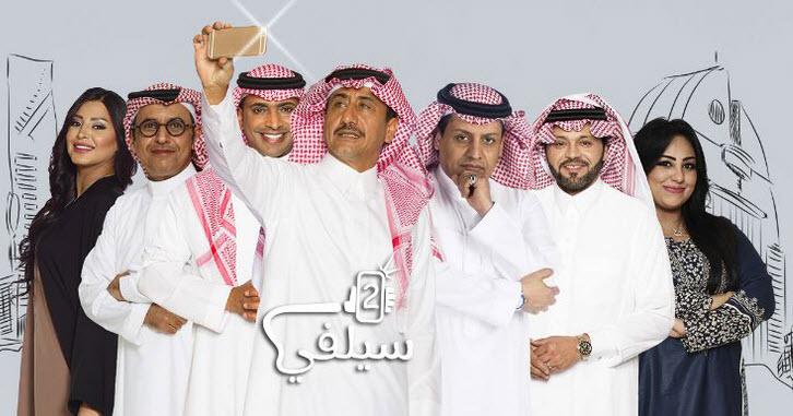 أوقات عرض سيلفي 2 رمضان 2016 الفكاهي من بطولة ناصر القصبي!