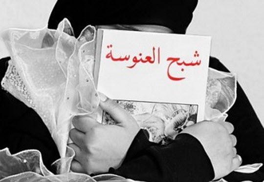 ثلث السعوديات عوانس : يتصدر تويتر وأهم أسباب عدم الزواج !