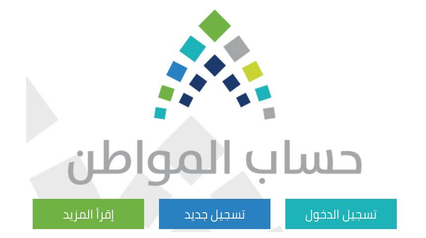 رابط التسجيل في حساب المواطن السعودي 1438