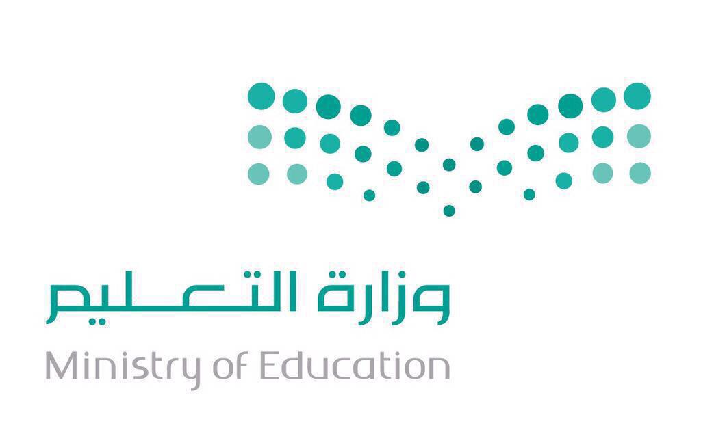 الاستعلام عن تثبيت موظفي وزارة التربية والتعليم 1437