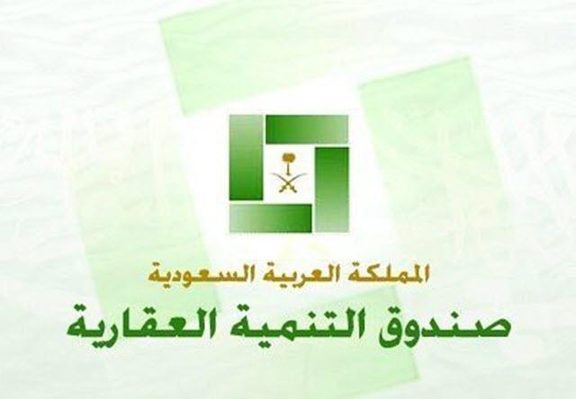 صندوق التنمية العقاري السعودي يتغير إلى مؤسسة تمويلية