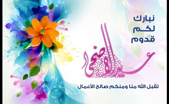 صور عيد الاضحى 2016 رمزيات خلفيات بطاقات تهاني العيد الاضحى لجميع الاعزاء على قلوبنا