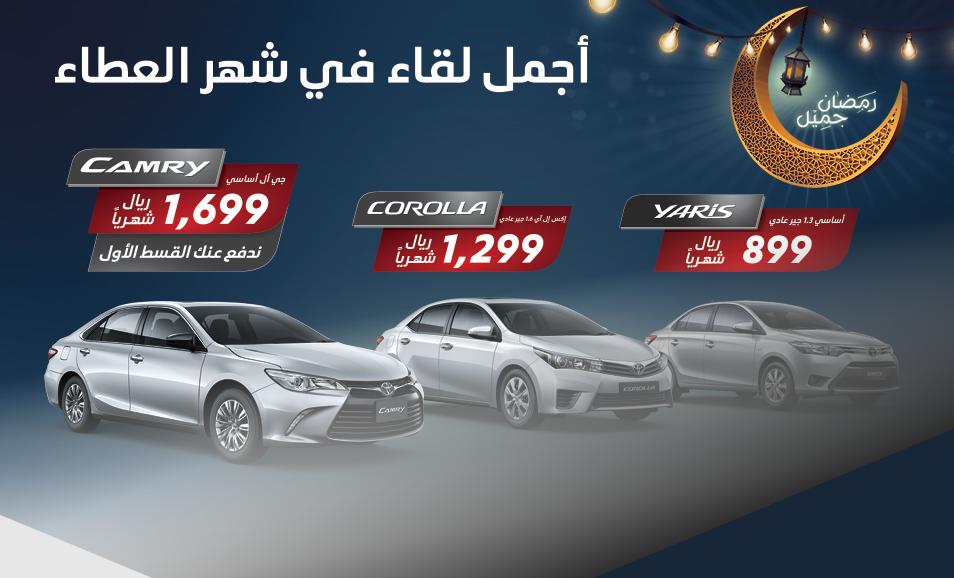 عروض اسعار وكالة عبداللطيف جميل للسيارات 2016