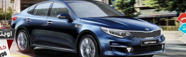 عروض اسعار سيارات كيا 2016 شركة التموين الحديث