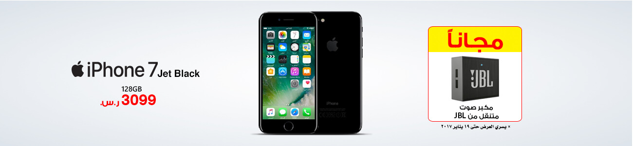 سعر جوال iPHONE 7 Jet Black بعروض مكتبة جرير السعودية اليوم – أحدث عروض مكتبة جرير السعودية اليوم