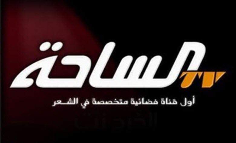 تردد قناة الساحة الجديد 2016 على نايل سات عربسات Alsaha Tv 2017