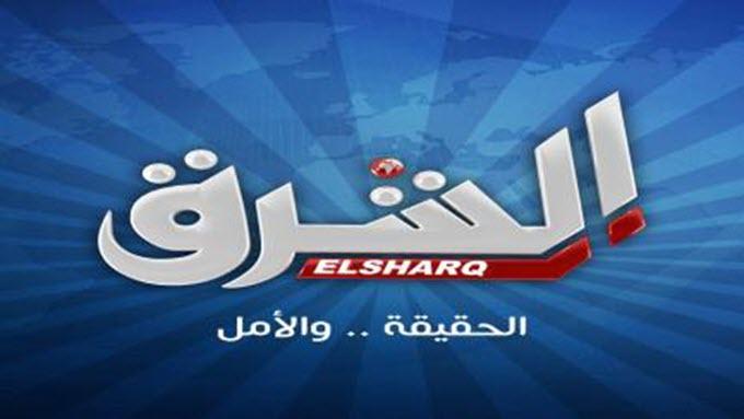 تردد قناة الشرق الجديد 2016 على نايل سات عربسات هوت بيرد Elsharq Tv
