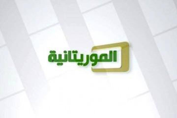 تردد قناة موريتانيا 2 على النايل سات عربسات الناقلة لليورو مجاناً Mauritania Tv