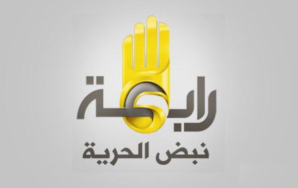 تردد قناة رابعة الفضائية الجديد 2016 على نايل سات هوت بيرد عرب سات Rabia TV
