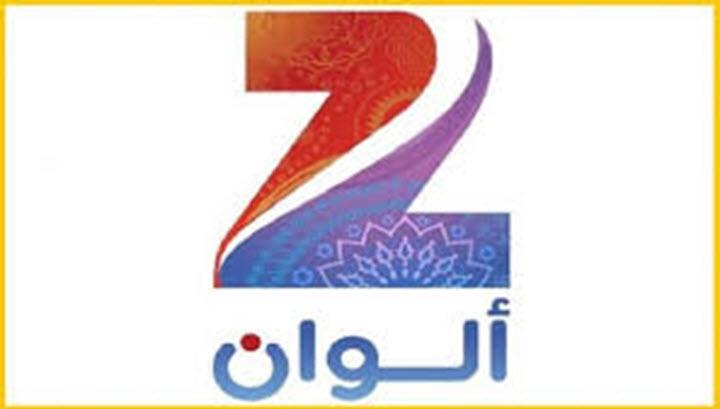 تردد قناة زي الوان الجديد 2016 على نايل سات عربسات zee alwan tv