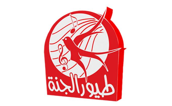 تردد قناة طيور الجنة 2016 نايل سات عربسات هوت بيرد Toyor Al-Janah TV
