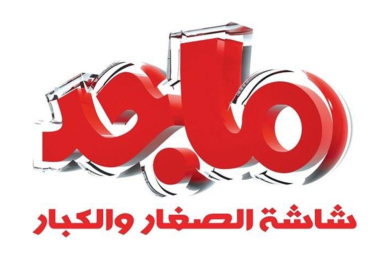 تردد قناة ماجد للاطفال الجديد 2016 عربسات نايل سات Majid Kids TV