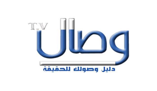 تردد قناة وصال الجديد 2016 على النايل سات Wesal Haq TV