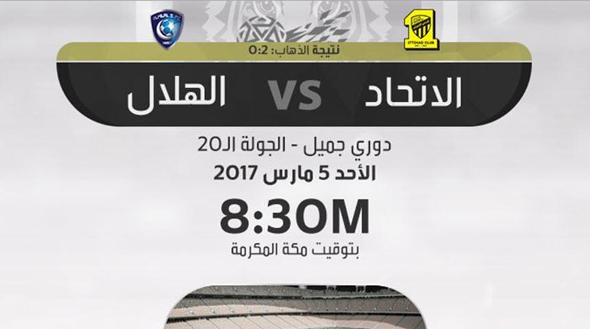 مباراة الاتحاد والهلال الان في كلاسيكو بين زعيم وعميد الكرة السعودية تنتهي بفوز الأزرق الهلالي بثلاثية