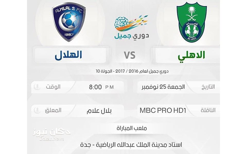 مباراة الهلال والاهلي اليوم تنتهي بفوز الزعيم في أولى المواجهات الكروية في دوري جميل 2016