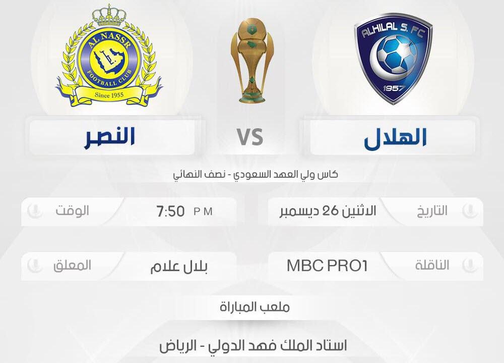 مباراة ديربي الرياض بين الهلال والنصر اليوم لتحديد المتأهل للجولة النهائية !
